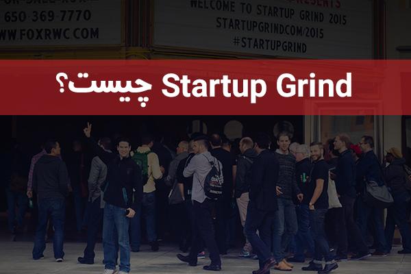 Startup Grind چیست؟