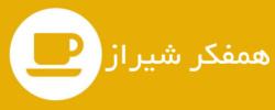 hamfekr-shiraz