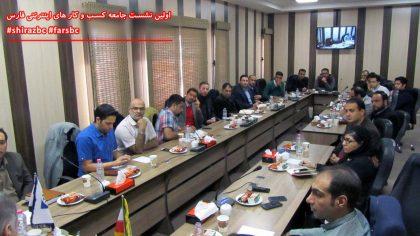 اولین نشست جامعه کسب و کارهای اینترنتی فارس