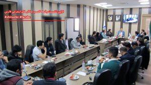 جلسه موسسین کسب و کارهای اینترنتی فارس