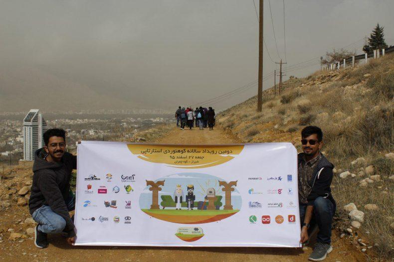 گزارش تصویری دومین رویداد سالانه کوهنوردی استارتاپی