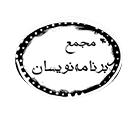 لوگو مجمع برنامه نویسان شیراز